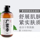 广藿香舒展肌肤液体皂(洁面沐浴二合一)