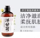 洋甘菊草本冷制液体皂(洁面沐浴二合一)