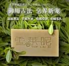 雪莱昵手工冷制皂抹草绿茶皂洁面皂保湿补水控油