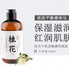 桂花草本冷制液体皂(洁面沐浴二合一)