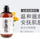 金盏花草本冷制液体皂(洁面沐浴二合一)