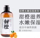 甜橙水嫩保湿液体皂(洁面沐浴二合一)
