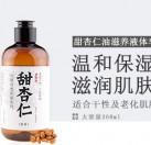 甜杏仁油滋养手工液体皂(洁面沐浴二合一)
