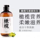 橄榄马赛液体皂(洁面沐浴二合一)