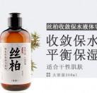 丝柏收敛保水液体皂(洁面沐浴二合一)
