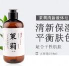 茉莉草本冷制液体皂(洁面沐浴二合一)
