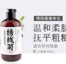 雪莱昵绣线菊植萃研磨冷制液体皂268ml