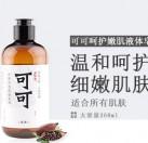 可可呵护嫩肌手工液体皂(洁面沐浴二合一)