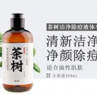茶树洁净除痘液体皂(洁面沐浴二合一)