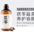 茯苓净面养颜冷制液体皂(洁面沐浴二合一)