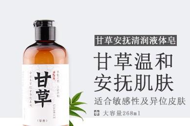 甘草安抚清润冷制液体皂(洁面沐浴二合一)