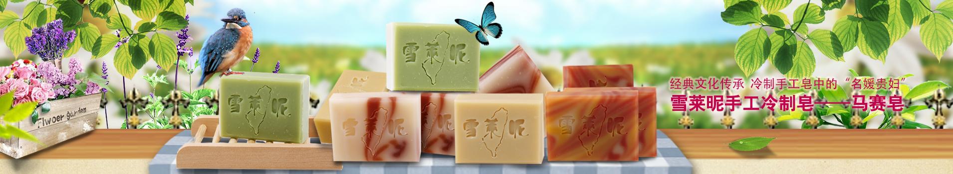 手工固体皂